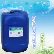 供应超声波喷淋专用清洗剂,设备重油污喷淋清洁剂