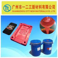 广州供应手机壳模具制作,塑胶制品的复制生产