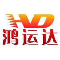 北京鸿运达科技有限公司