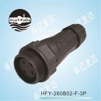 260B三芯显示屏插头线 厂家供应 防水连接器 公母对接防水插头