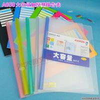 齐心A858大容量加厚型彩色抽杆夹 五色晶莹透明文件夹 报告夹