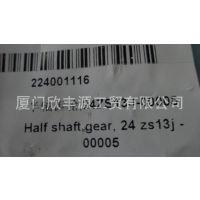 半轴齿轮 24ZS13J-00005 金龙客车配件