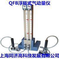 同济高科 厂家直销 高精度QFB型浮标式气动测量仪 电子柱 气动内径测试仪 气动量仪