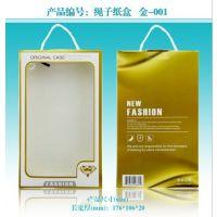 iphone6手机壳保护套包装 配烫金纸盒 苹果三星皮套包装