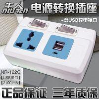 牛人独立开关转换插座 I phone Ipad充电 USB充电转换器122G