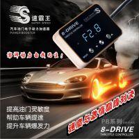 汽车改装配件用品电子油门动力提升