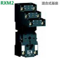 施耐德继电器基座 RXZE2M114*** 混合式插件接口 RXM2继电器座