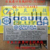CTA1200 日本ogura clutch365bet官网足球贴吧_365bet官网邮箱验证_365bet官网是不是有限额张力控制器テンションコントロールシCTA1200