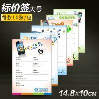 电信移动联通苹果三星安卓手机标价签价签纸A5 148*100mm,10张装