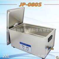 批发厦门超声波清洗机 JP-080S台式数控定时加温型超声波清洗机