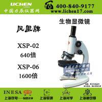 宁波凤凰 生物显微镜 XSP-02 640倍 XSP-06 1600倍 【力辰仪器】