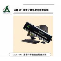 供应解放保密委AQX-741B涉密计算机安全检查系统