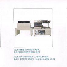 供应广西省南宁柳州桂林梧州北海防城港PE薄膜自动封切热收缩包装机