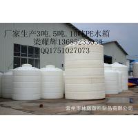 供应【厂家销售】张家港3T特厚工业酒精塑料圆桶 常熟3吨塑料水箱