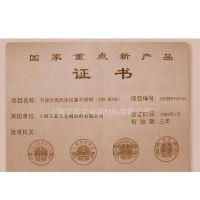 国产重点新产品证书