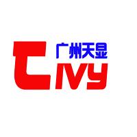 广州天显自动化设备有限公司