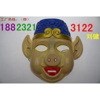 猪八戒面具 周天面具 西游记面具