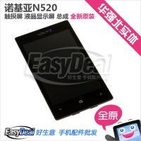 【实体批发】全新诺基亚 N520液晶显示屏总成 n520触摸屏液晶总成