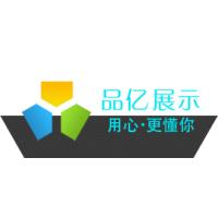 杭州品亿商业展示有限公司