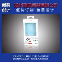厂家直销 数据线外盒 纸盒 订做印刷彩盒