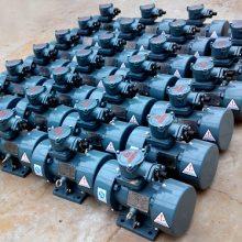 临汾宏鑫洗煤厂指定用YBZU防爆振动电机 安阳莱亿13569002036