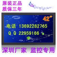 供应河南 热销尺寸42寸液晶监视器生产厂家监控高清安防设备显示器