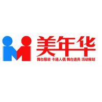 北京美年华国际文化发展有限公司