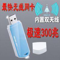 水星 MW300U 300M 台式机 USB无线网卡 带AP wifi信号发射器