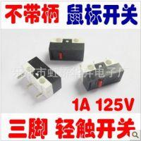 华昇专业生产销售鼠标微动开关和编码器,价格优惠质量保证