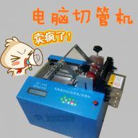 供应微电脑裁切机,热缩管裁切机,硅胶管裁切机,编织带裁切机