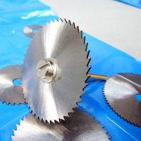 25-50mm高速钢切割片 连接杆电钻 电磨锯片 可切木材塑料PVC管