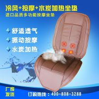 供应车载坐垫ESG-LJ03 批发厂家 四季通用 冷风 按摩 水炭加热坐垫