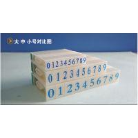 活字印数字组合号码印S-4亚信号码印 字母数字组合印章 亚信047