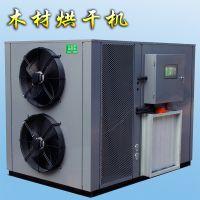 空气能卧式易立诺智能24小时木材干燥设备专业生产制造商