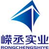 上海嵘丞实业有限公司