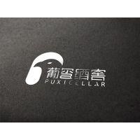 葡玺(北京)酒文化发展有限公司