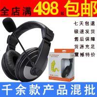 供应陌森MS-1090头戴式电脑耳机 耳麦 带麦克风语音耳机 游戏耳机
