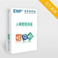 供应ENP人事管理系统