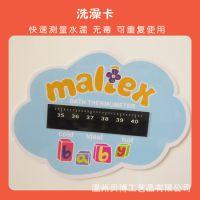 厂家定做婴幼儿洗澡用的水温卡,洗澡测试卡,安全环保可反复使用
