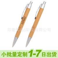 竹子原子笔广告笔商务办公礼品环保时尚创新 可定制LOGO