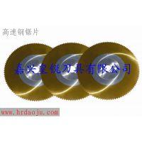 供应供应HSS-DMO5圆锯片 高速钢锯片