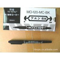 小双头记号笔 水油性记号笔/勾线笔