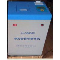 供应煤炭化验仪器JJ-ZR/D智能自动量热仪