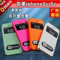 供应苹果5S开窗皮套 iphone5新款手机壳保护套智能休眠手机壳一件代发