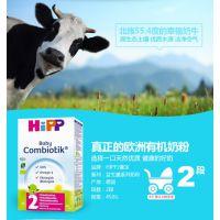 丹麦直邮有机奶粉 代购喜宝HIPP丹麦***奶粉 2段450g 有机