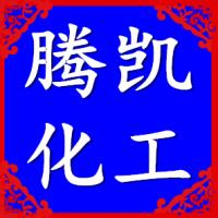 鸡泽县腾凯化工染料经销有限公司