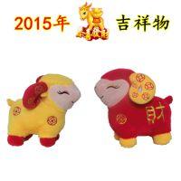2015年毛绒玩具 羊年吉祥物 羊公仔 生肖羊 送财羊厂家定做加LOGO