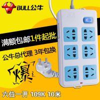 东莞总代理批发公牛***GN-109K 10米插座 多用电源插线板订制款