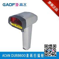 条码扫描器 ACAN DUR8600条码扫描枪 东莞条码阅读枪