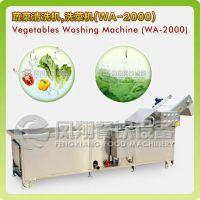 供应重庆蔬菜清洗机洗菜机WA-2000